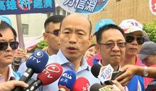 「造反有理」的韓國瑜會不會參選總統?