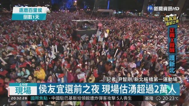 侯友宜選前之夜 現場估湧超過2萬人