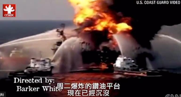 墨西哥灣石油浩劫 官商勾結釀環境浩劫