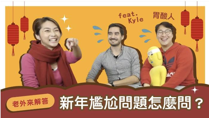 國外過年被長輩問尷尬問題時怎麼辦?讓老外來解答! ft. Kyle&胃酸人