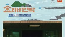 JTBC電視臺 《孝利家民宿》有望製作第二季