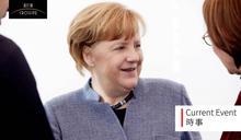 「沒有梅克爾的德國,誰來帶領?」梅克爾辭選執政黨主席的「前因後果」與意義