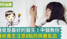 睡覺是最好的醫生!中醫教你睡覺養生注意8點防病養氣血