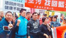 國民黨大出動參加中部反空汙遊行 遭批「全台最大污染源」