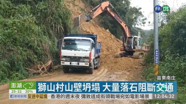 苗栗南庄獅山村山壁坍塌 交通中斷