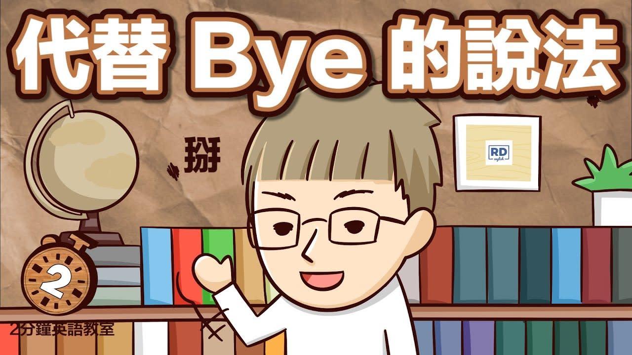 只會掰掰? 來學其他說法 say goodbye!