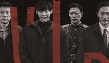 張東健李鐘碩金明民新片 《V.I.P.》蟬聯韓國票房冠軍