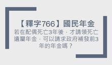 【釋字766】若在配偶死亡3年後,才請領死亡遺屬年金,可以請求政府補發前3年的年金嗎?