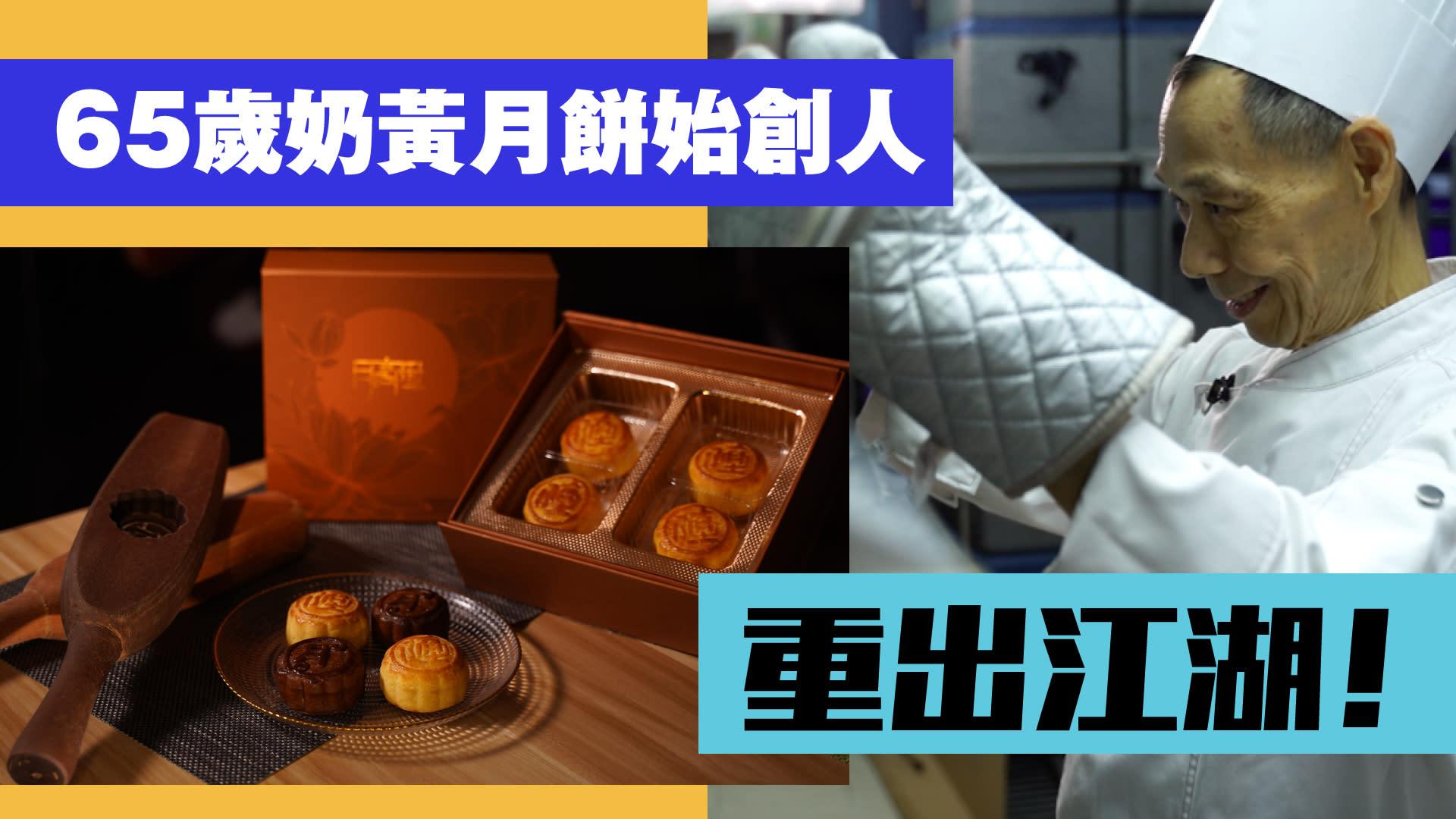 【月餅2019】65歲奶黃月餅始創人重出江湖!再創稀少糖月餅 減肥都食得?