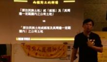 批原民會硬凹法律 黃國昌:原民傳統領域不應僅限公有地