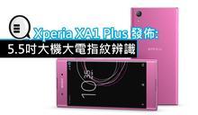 Xperia XA1 Plus 發佈: 5.5吋大機大電指紋辨識