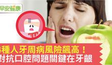 4種人牙周病風險飆高!對抗口腔問題關鍵在牙齦