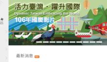 外交部網站全面改版 首頁國旗不見了