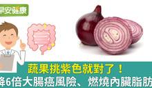 蔬果挑紫色就對了!降6倍大腸癌風險、燃燒內臟脂肪