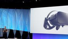 臉書推新VR裝置 盼十億人進入虛擬世界