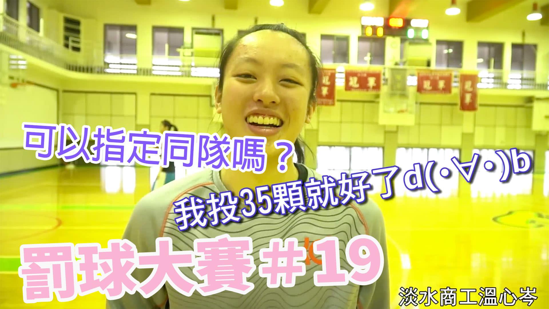 罰球大賽#19 淡水商工溫心岑