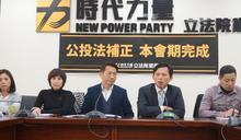加泰隆尼亞獨立 時代力量:台灣公投法應早日補正
