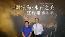 踏查台灣南北濱海水石之美 江村雄攝影展於彰化美學館展出