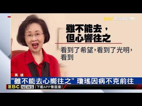 瓊瑤是大韓粉 韓國瑜就職典禮邀請愛情教母