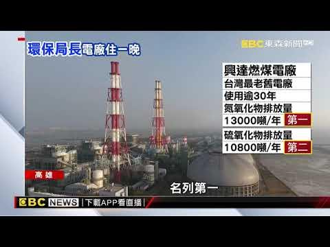 韓國瑜難題! 興達發電廠排汙量第一 居民抗議