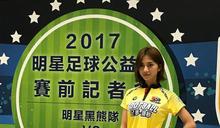豆花妹代言明星公益足賽 (圖)