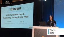 從沒想過我會站上亞馬遜年度開發者大會的舞台──AWS re:invent Conference演講經驗分享