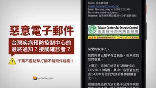 【資安】台灣疾病預防控制中心的最終通知?冒用疾管署惡意電子郵件