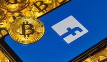 Libra受挫後出新招!臉書推FB Pay,背後有什麼盤算?