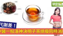代謝差!中醫一帖洛神決明子茶排廢同時消脂