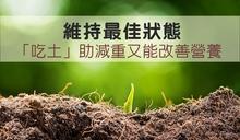 維持最佳狀態 「吃土」助改善營養