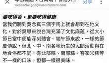 【Yahoo論壇/呂秋遠】取巧省預算?全聯恐非疏忽可以解釋