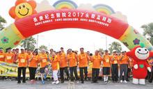 永慶盃路跑嘉義登場 吸引超過1.4萬人報名