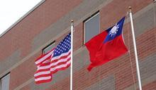 【Yahoo論壇/李大中】美眾議院通過《台灣保證法》—我不應盲目樂觀