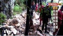 台灣旅團遊中國三峽 遇落石3死2傷