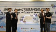 南臺科技大學領航產業 吹起AIoT產學研發號角