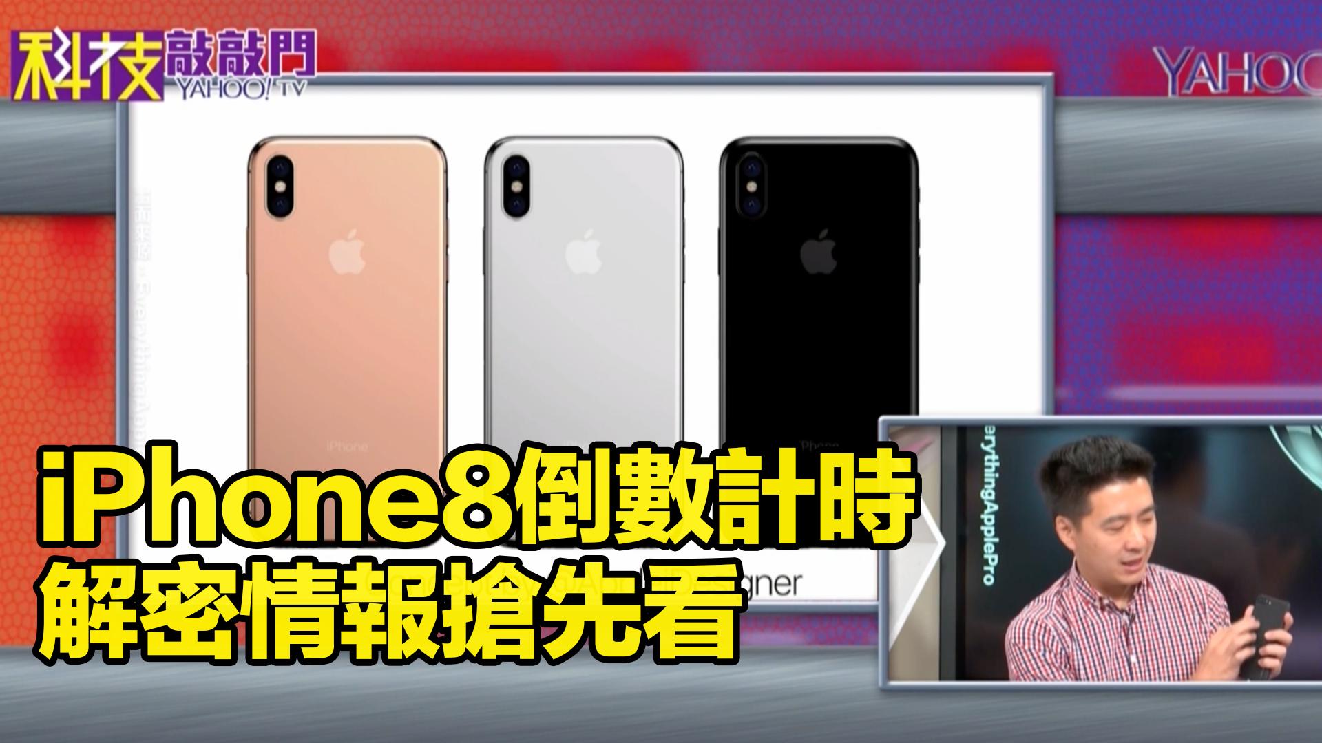 iPhone8倒數計時 解密情報搶先看(科技敲敲門)