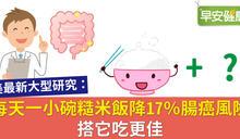 每天一小碗糙米飯降17%腸癌風險,搭它吃更佳