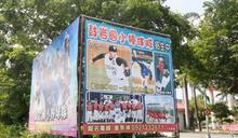 曾仁和棒球啟蒙鼓岩國小 (圖)