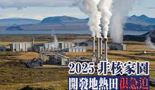 2025非核家園 開發地熱田很急迫