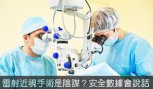 雷射近視手術是陰謀?安全數據會說話