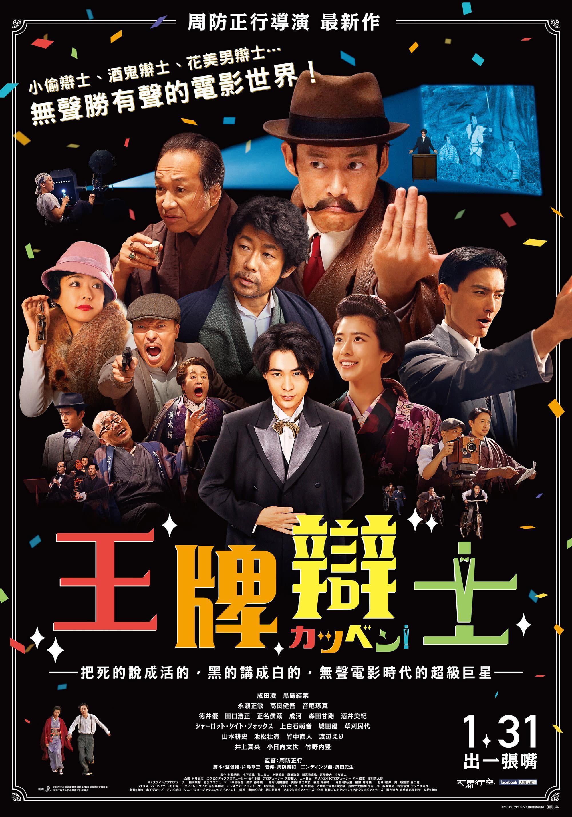 日片重磅出擊,眾多日本導演齊聚金馬影展!