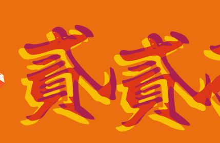 台灣歷史的傷痕 二二八事件71周年