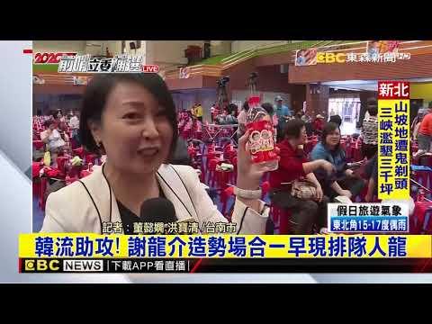 台南市立委補選 國民黨推謝龍介