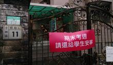 【Yahoo論壇/張孟湧】文化大學宿舍事件對侯友宜與蘇貞昌的影響