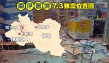 兩伊邊境遭7.3強震襲擊 已知逾170死1000傷