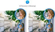 影像細節不再受影響,Facebook 開放 Messenger 可傳遞4K解析度照片!