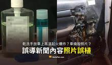 【易誤解】乾洗手放車上高溫起火爆炸?車子燒毀畫面?照片誤植