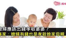 【Yahoo論壇/媽咪拜】媳婦應該出錢孝敬婆婆?專家:媳婦有錢也是孝敬娘家母親