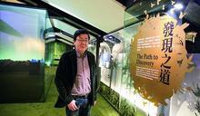 台博館發現台灣展:重現福爾摩沙驚豔世界的軌跡