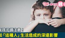 【Yahoo論壇/媽咪拜】有孩子請注意! 和「這種人」生活造成的深遠影響